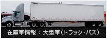 在庫車情報:大型車(トラック・バス)