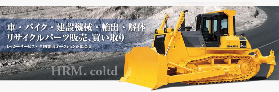 茨城県、つくば市、土浦市や県内全域まで!中古車、建設機械の販売・買い取り・輸出に数多くの実績があります!我々にお任せください!